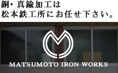 銅・真ちゅう加工は松本鉄工所にお任せ下さい。