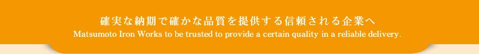 確実な納期で確かな品質を提供する信頼される企業へ